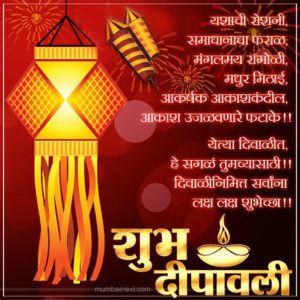 Happy-Diwali-Pictures-In-Marathi