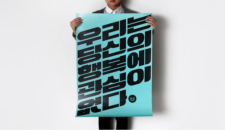 """kijo kimm typography poster; """"we have no interest in your happiness."""" ₩12,800"""