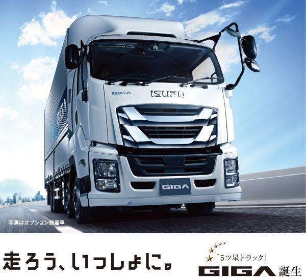 小型ディーゼルトラック燃費No.1 ※車両総重量3.5トン超~7.5トン、最大積載量2-3トンクラス(2WD車)・2トンクラス(4WD)車。重量平モード燃費値での比較。2014年11月現在、いすゞ調べ。