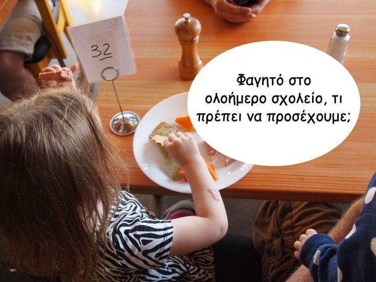 Φαγητό στο ολοήμερο σχολείο, τι πρέπει να προσέχουμε; + Διαγωνισμός