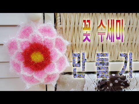 꽃수세미 만들기 수세미뜨기 - YouTube