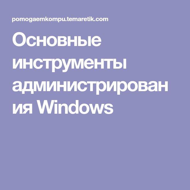Основные инструменты администрирования Windows