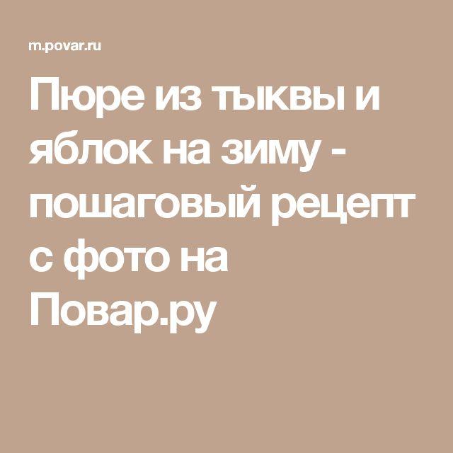 Пюре из тыквы и яблок на зиму - пошаговый рецепт с фото на Повар.ру