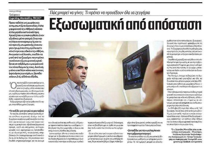 """""""Εξωσωματική από απόσταση"""", νέο άρθρο από το γυναικολόγο αναπαραγωγής Ευριπίδη Μαντούδη Πώς μπορεί να γίνει;  Τι πρέπει να προσέξουν όλα τα ζευγάρια που πρόκειται να ταξιδέψουν για να κάνουν εξωσωματική. Άρθρο στην Εφημερίδα Νέα Κρήτη, 19 Απριλίου 2016 www.gennima.gr"""