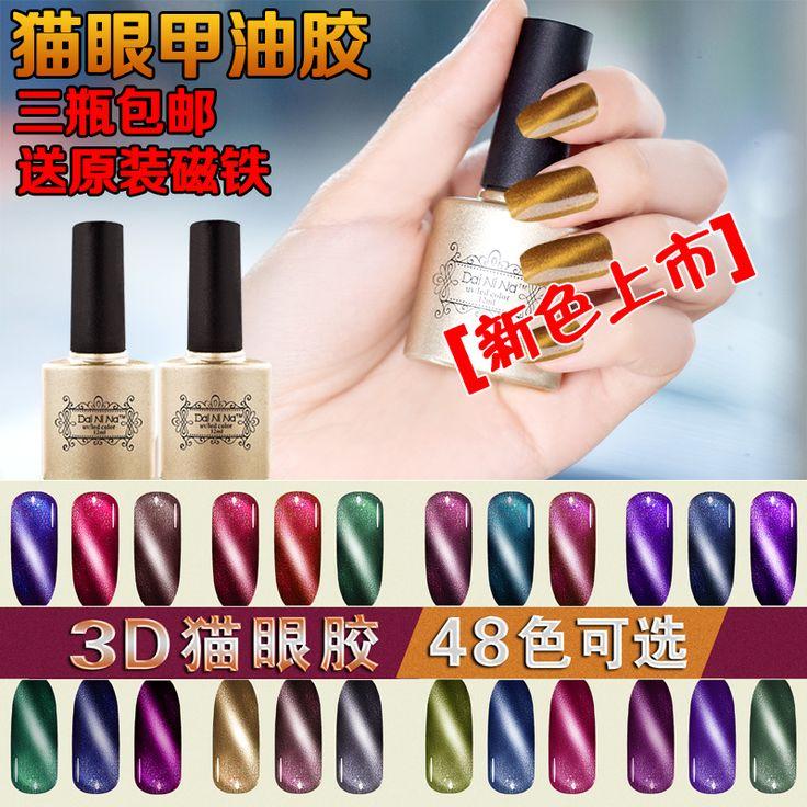 Аутентичные кошка ногтей поставок ногтей пластиковые Барби клей для ногтей лак для ногтей оптовой съемная пластиковая магнит Koudan резинки 25-48- Taobao