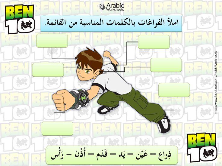 arabic worksheet body parts ben10 characterthemed arabic worksheets pinterest body parts. Black Bedroom Furniture Sets. Home Design Ideas