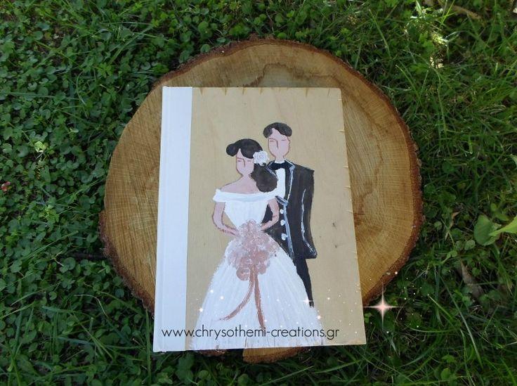 γαμπρός-νύφη