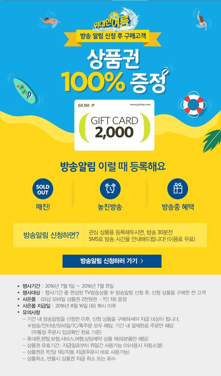 [TV쇼핑] 7월 방송알림 상품권 - GS SHOP