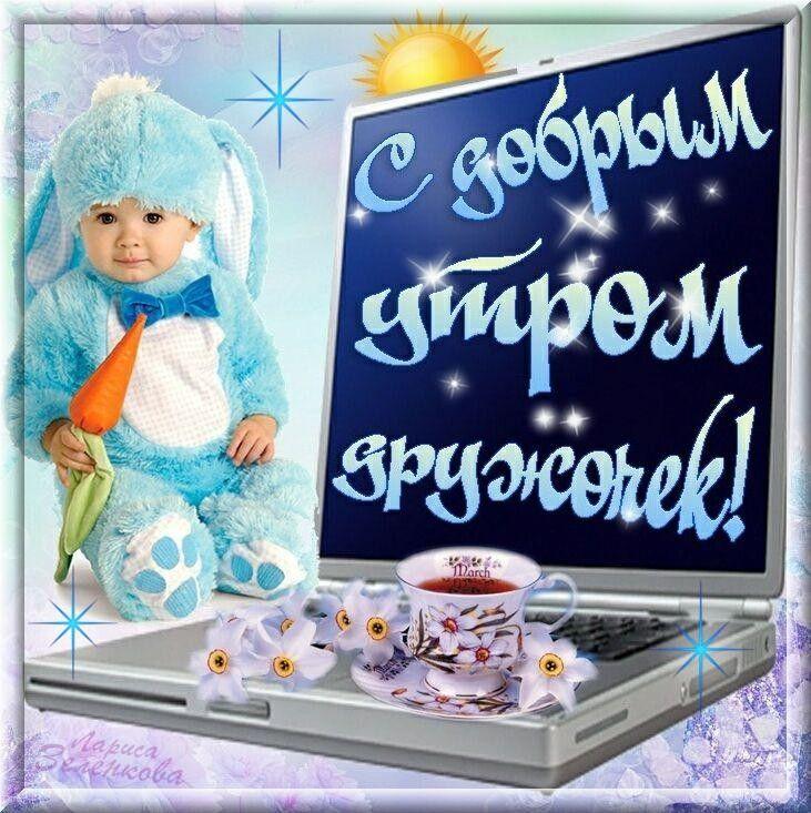 Гиф пожеланиями, открытка с добрым утром любимый сынок