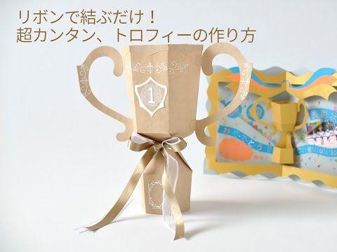 画用紙や厚紙で手作りする優勝カップと自分で工作できるトロフィーの作り方 夏休みの工作にも:カミノデザイン【kaminodesign】