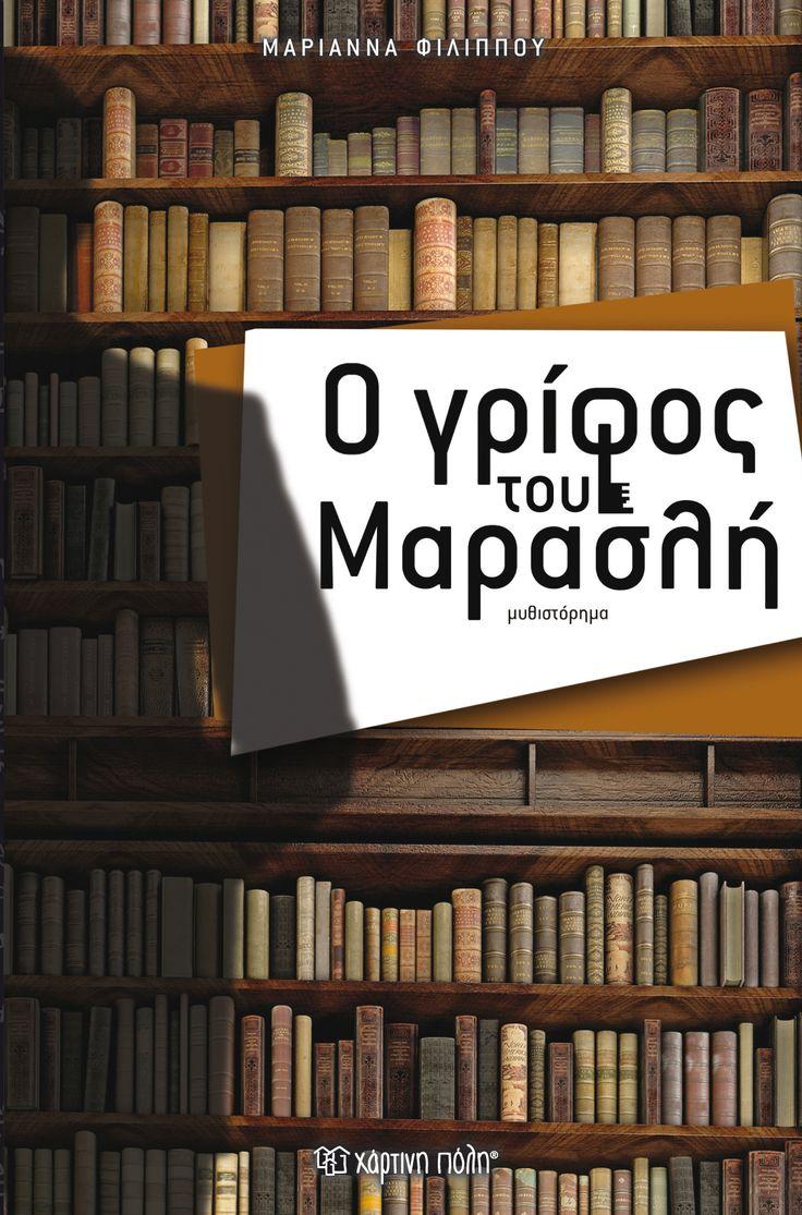 """Χαθείτε μέσα στο μυστήριο του βιβλιου της Μαριάννας Φιλίππου """"Ο γρίφος του Μαρασλή"""""""