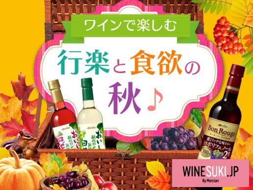 ワインで楽しむ 行楽と食欲の秋♪ WINESUKI.JP By Mercian