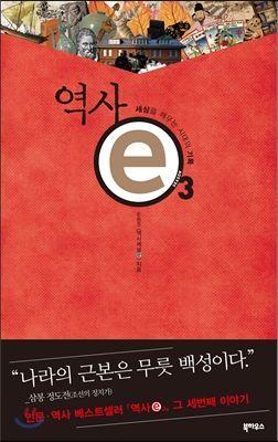 역사e 3 : EBS 역사채널e