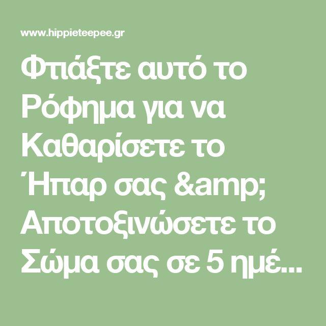 Φτιάξτε αυτό το Ρόφημα για να Καθαρίσετε το Ήπαρ σας & Αποτοξινώσετε το Σώμα σας σε 5 ημέρες! - HippieTeepee.gr