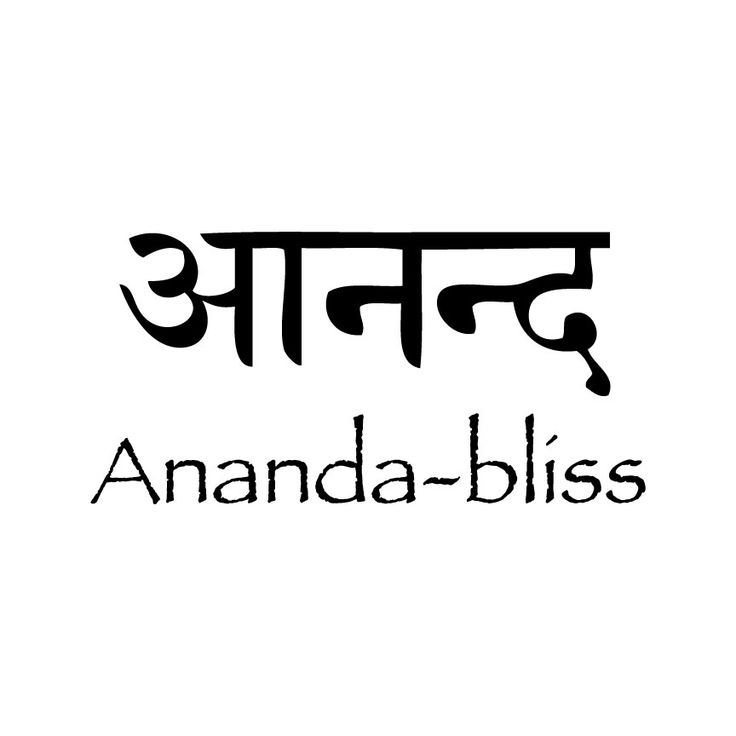 "Sanskrit  Anandamide is one of the endogenous cannabinoids naturally occurring in the human body that mimics the effects of marijuana. It is named after the sanskrit word ananda, ""bliss."""