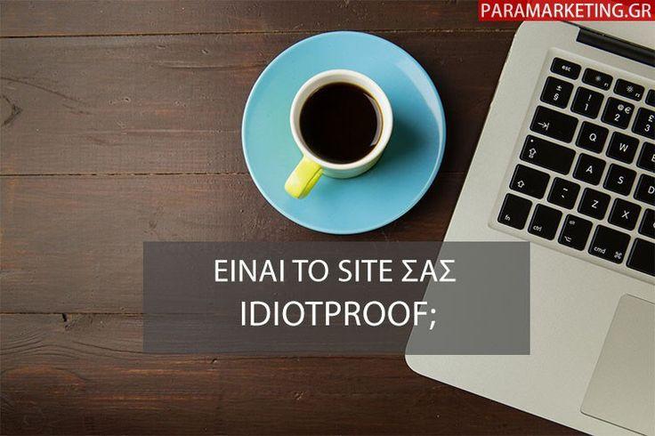 Είναι το site σας idiotproof