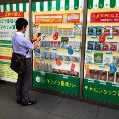 ポスターが店舗になるそんな取り組みが福岡市の調剤薬局の総合メディカルが今月から店舗のショーウィンドーを利用したポスター型仮想店舗の運営を始めました ポスターに掲載された商品のQRコードにスマートフォンをかざして購入手続きをすると最短で翌日に商品が自宅に届く仕組みになっています これなら買い忘れがあっても時間日注文できますね tags[福岡県]