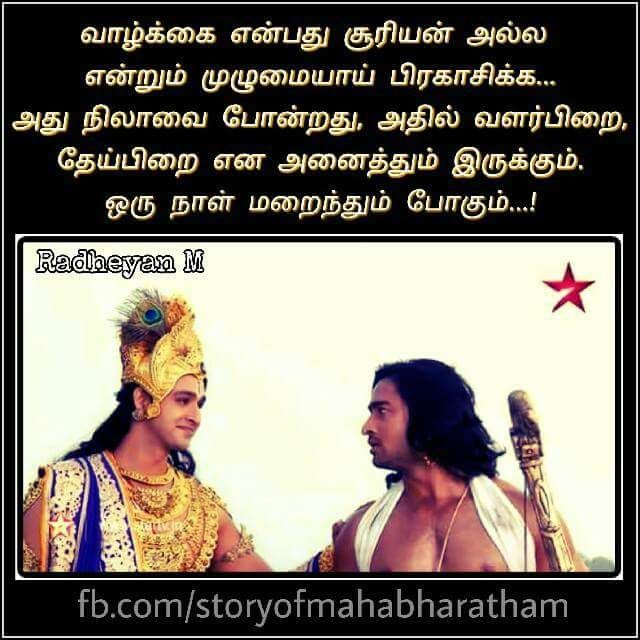 Radheyan Quotes No66 Mahabharatham Quotes T