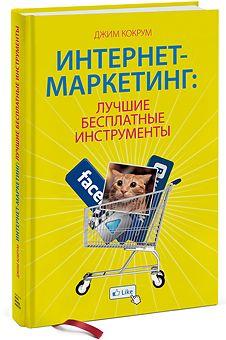 """Книга """"Интернет-маркетинг: лучшие бесплатные инструменты"""""""