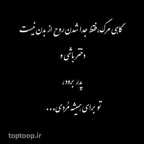 آلبوم تصاویر بغض و دلتنگی دختر بعد از رفتن پدر Persian Quotes Iranian Quotes Intelligence Quotes
