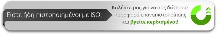 Είστε ήδη πιστοποιημένοι με ISO; Καλέστε μας να σας δώσουμε μια προσφορά επαναπιστοποίησης. www,allaboutbusiness.gr