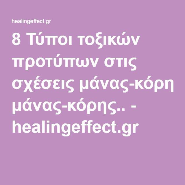 8 Τύποι τοξικών προτύπων στις σχέσεις μάνας-κόρης.. - healingeffect.gr