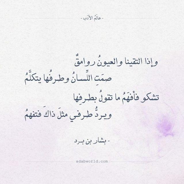 اقتباسات وأبيات شعر عن حكم عالم الأدب Words Quotes Fabulous Quotes Beautiful Arabic Words
