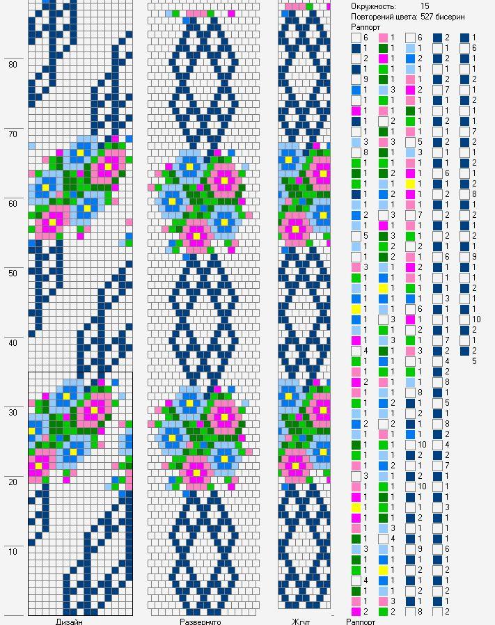 букетики+бис.PNG (711×898)