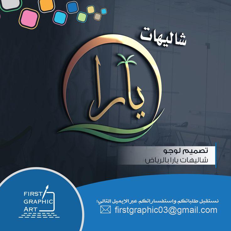 تصميم لوجو وشعار شاليهات يارا Graphic Art Graphic Instagram