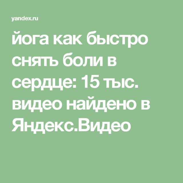 йога как быстро снять боли в сердце: 15 тыс. видео найдено в Яндекс.Видео