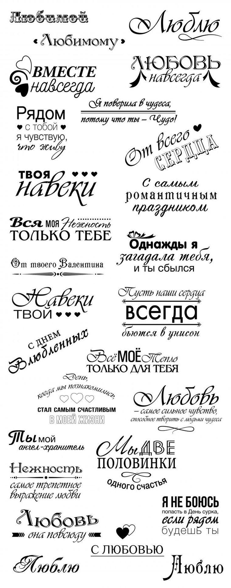 65 романтических надписей-шаблонов на русском языке - Ярмарка Мастеров - ручная…