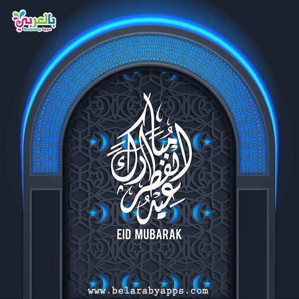 اجمل صور عيد سعيد 2020 عيدكم مبارك عبارات تهنئة بالعيد بالعربي نتعلم Eid Mubarak Images Eid Mubarak Mubarak Images