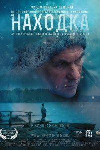 Находка фильм 2015 года смотреть онлайн бесплатно в хорошем качестве полный фильм полностью hd