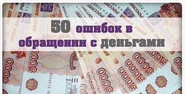 50 ошибок обращения с деньгами