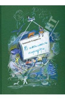 Алексей Стариков - В школьном коридоре обложка книги