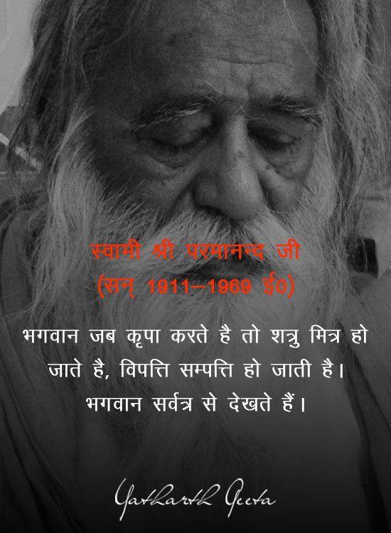 स्वामी श्री परमानन्द जी (सन् 1911-1969 ई0)- भगवान जब कृपा करते है तो शत्रु मित्र हो जाते है, विपत्ति सम्पत्ति हो जाती है। भगवान सर्वत्र से देखते हैं।  #BhagavadGita #Spiritual #Quote #Paramhans #Ashram #Paramanand #YatharthGeeta