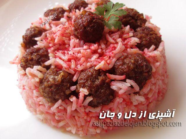 آشپزی از دل و جان: سماق پلو با گوشت قلقلی