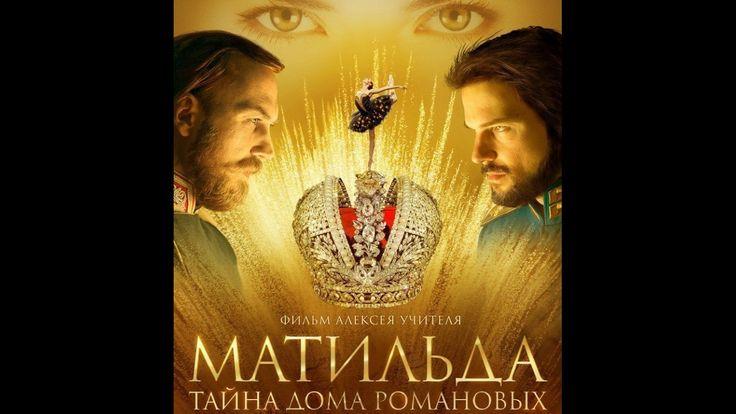 Матильда   Русский Трейлер 2017