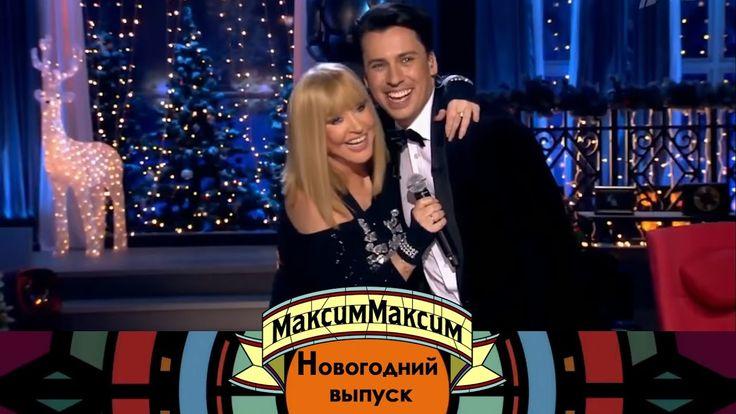 МаксимМаксим - Новогодний выпуск.