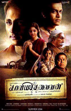 Kaaviya Thalaivan Tamil Movie Releasing in Australia on 27th November 2014