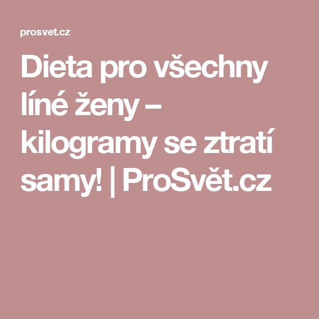 Dieta pro všechny líné ženy – kilogramy se ztratí samy! | ProSvět.cz