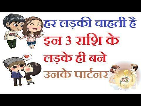 हर लड़की चाहती है इन 3 राशि के लड़के ही बने उनके पार्टनर Astrology in Hindi
