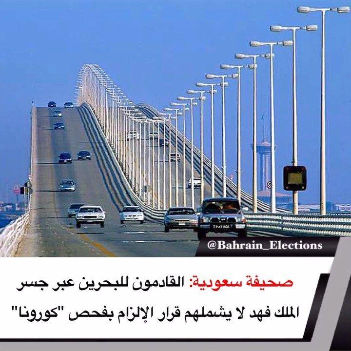 صحيفة سعودية القادمون للبحرين عبر جسر الملك فهد لا يشملهم قرار الإلزام بفحص كورونا نقلت صحيفة اليوم السعودية عن مصدر في وزار Bahrain Skyscraper Election