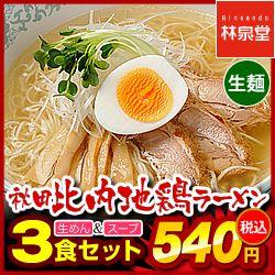 今だけ激得プライス!!<br>【メール便/送料込み】<br>秋田比内地鶏ラーメン3食<br>(生麺&スープ)<br>クーポン利用でさらにお得!:楽天