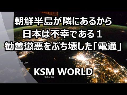 【KSM】朝鮮半島が隣にあるから日本は不幸である① 勧善懲悪をぶち壊した「電通」