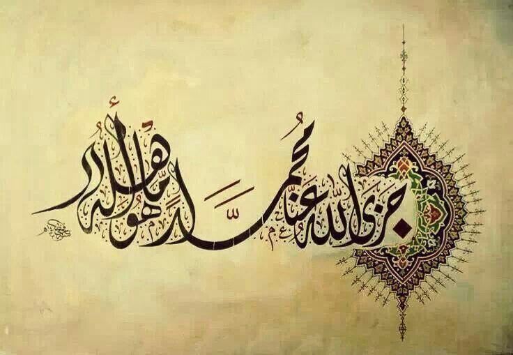 DesertRose///Nice Arabic calligraphy