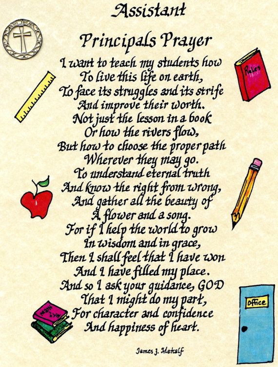 Assistant Principals Prayer 8x10 by PenInkParchmentLove on ...