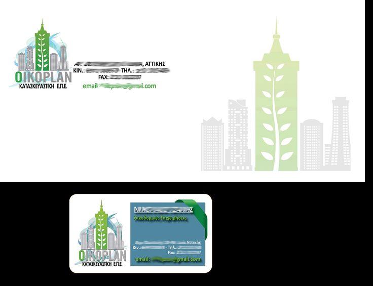 Business Cards - Επαγγελματικές Κάρτες Envelope - Φάκελος