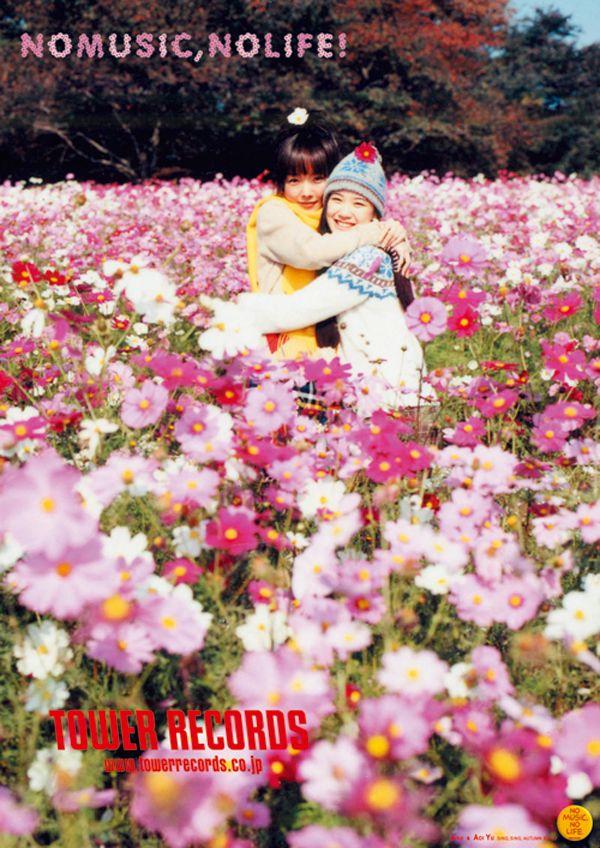 aiko & 蒼井優  <2003年11月>