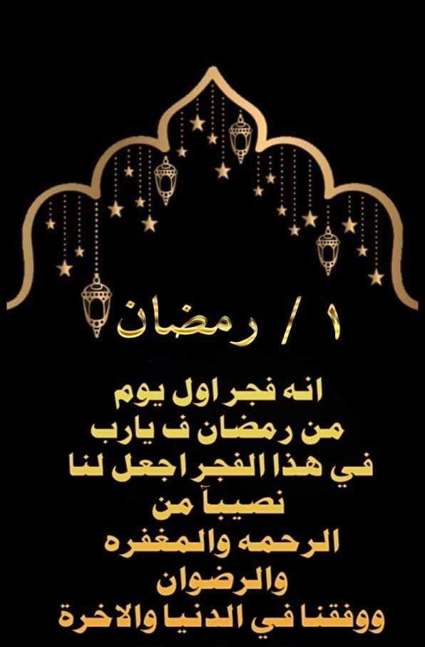 يارب أجعلنا من نحسن ونقبل على طاعتك فى هذا الشهر الكريم Arabic Calligraphy Lias Calligraphy